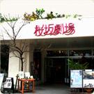 桜坂劇場入口